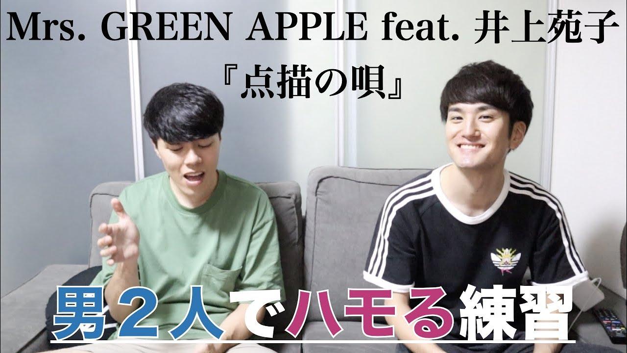 Mrs. GREEN APPLE feat. 井上苑子『点描の唄』男2人でハモれるのか練習してみた