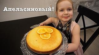 Готовим апельсиновый пирог! Готовят дети.