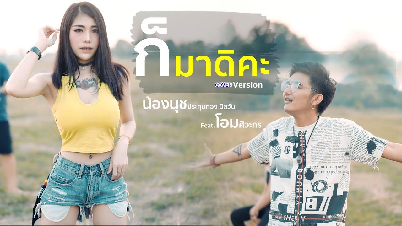 ก็มาดิคะ - น้องนุช ประทุมทอง นิลวัน(LA-MOME)  Feat. โอม ศิวะกร {MV COVER}