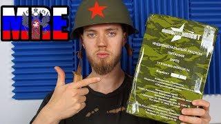 Russisches Militär Essen für 24h - Was ist da drin? (meal ready to eat) [Reupload]