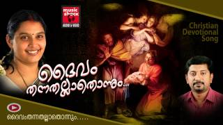 Album : daivam thannathallathonnum # ദൈവം തന്നതല്ലാതൊന്നും malayalam christian devotional songs | loving lord si...