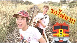 ร้องสดกลางทางรถไฟ รถไฟมาพอดี!! 🦄WONDERFRAME🦄