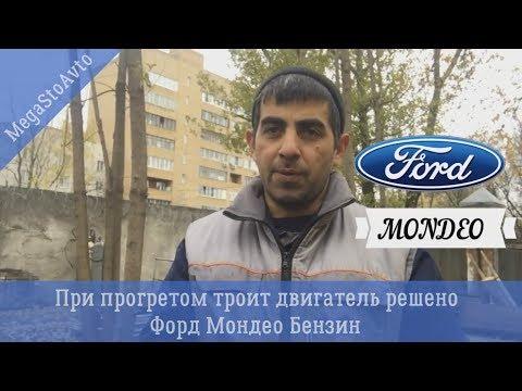 При прогретом троит двигатель решено Форд Мондео Бензин