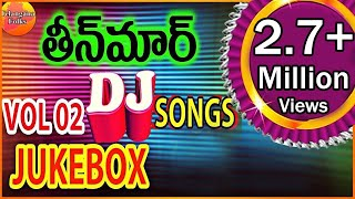 Latest Telugu Dj Songs | Telangana Dj Songs Remix | Dj Songs Telugu Folk Remix | Janapada Dj Songs