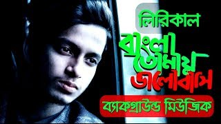 Bangla Tomay Valobashi Lyrical Video | Background Music | Karaoke | বাংলা তোমায় ভালোবাসি