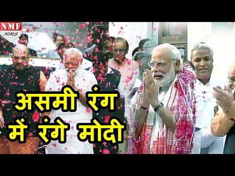 Assam में BJP की Victory से Modi ने भड़ी हुंकार  MUST WATCH !!!