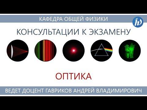 """Билеты №16 и """"№17 """"Дифракционная решетка"""""""