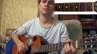 Иду курю - Группа Ноль (кавер, аккорды)