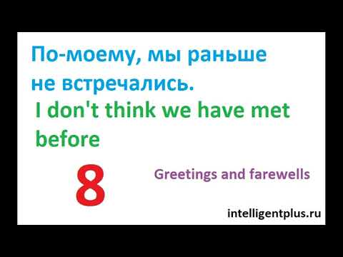 Russian phrases and words greetings and farewells 8 russian russian phrases and words greetings and farewells 8 russian language m4hsunfo