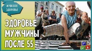 🌵 Показатели здоровья в 57 лет. Вода, водка, секс и физические упражнения для Мужского Здоровья!