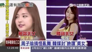 周子瑜搞怪亂舞 韓媒封「臉贊」美女