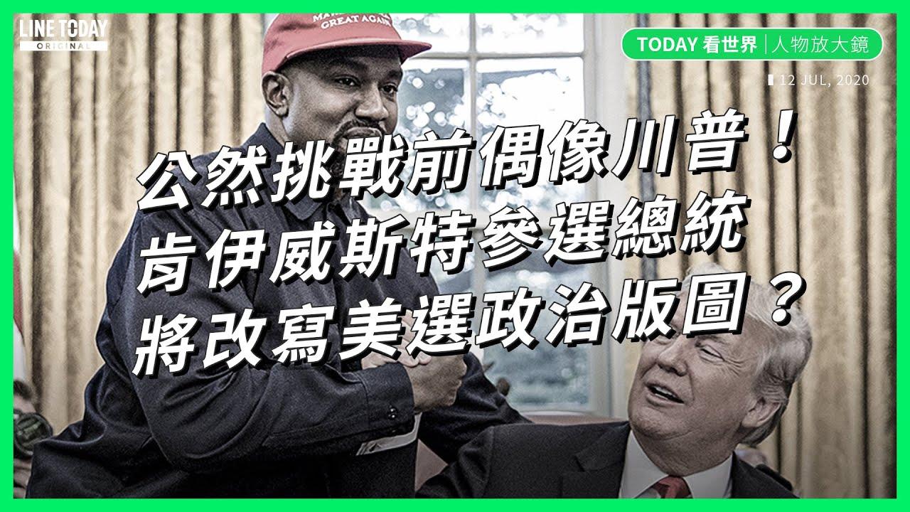 公然挑戰前偶像川普!肯伊威斯特參選總統 將改寫美選政治版圖?【TODAY 看世界|人物放大鏡】