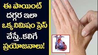 Hand Massage With Acupressure Points For Heart,Diabetic,Thyroid,Pancreas,Kidney,Migraine