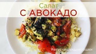 Очень сытный салат с авокадо | Простой веганский салат [Вкусняшки для Сашки]