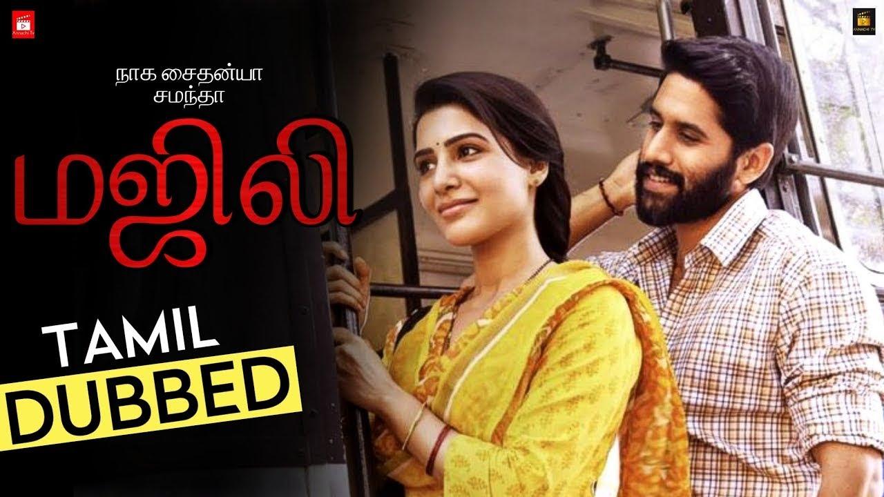 Download MAJILI Tamil Dubbed Movie| Naga Chaitanya | Samantha | Divyansha Kaushik | Gopi | Shiva Nirvana