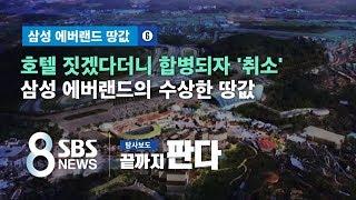 테마파크 호텔 짓겠다더니..합병되자 돌연 취소 / SBS / 끝까지 판다