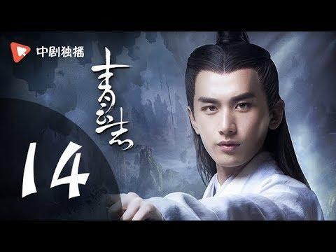 青云志 第14集(李易峰、赵丽颖、杨紫领衔主演)| 诛仙青云志
