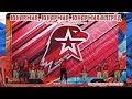 Марш ЮнАрмии Премьера 28 05 2017 mp3