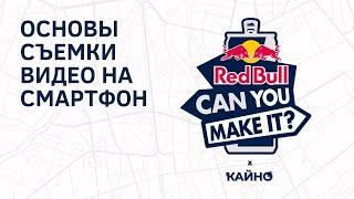 [2/3 МОБИЛЬНАЯ СЪЕМКА] Съемка видео на смартфон [Red Bull Can You Make it?]