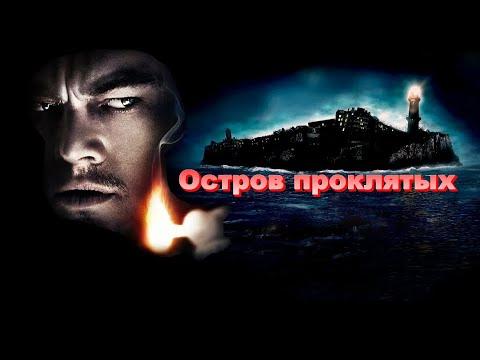 Остров проклятых | триллер, детектив, драма - Леонардо Ди Каприо