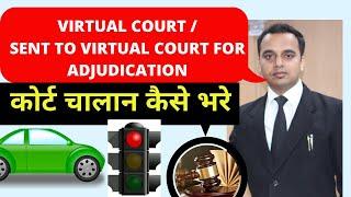 कोर्ट चालान कैसे भरे | e challan| Virtual Court