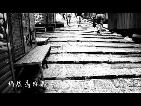 沈震軒Sammy Sum - 《一天一天等下去》(Official Lyric Video)
