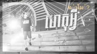ហេតុអ្វី xD by noly