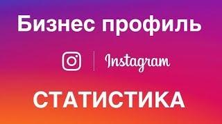 Как переключить Инстаграм на бизнес профиль (профиль компании).  Статистика instagram
