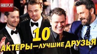 10 Актеров - Лучших друзей! Самая крепкая дружба в Голливуде.