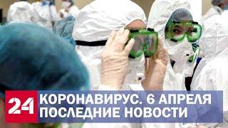 Коронавирус. COVID-19  в России, обострение в США, телемедицина и тестирование на дому - Россия 24