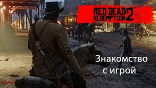 Red Dead Redemption 2 ● Online ● Первое знакомство ● Лучшая игра ● RockStar