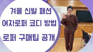 겨울패션신발 여자로퍼 코디법과 구매팁 공개(with 코…
