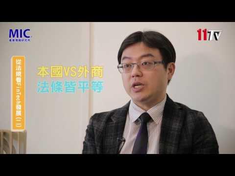 從法規看FinTech發展 2 資策會MIC科法所組長郭戎晉│趨勢X人才X大未來