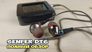 SENFER DT6 - обзор наушников с V-образной АЧХ и 3 драйверами