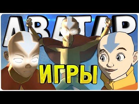 Мультфильм аватар игры