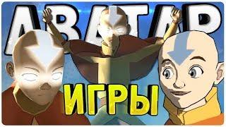 "Все ИГРЫ по мультсериалу ""Аватар: Легенда об Аанге"" - Обзор"