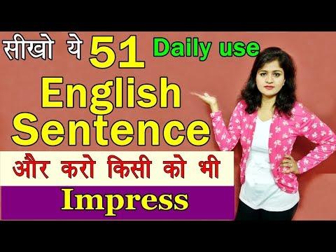 51 Daily Use English Sentences   Spoken English 2019   English learning series [Day 15]