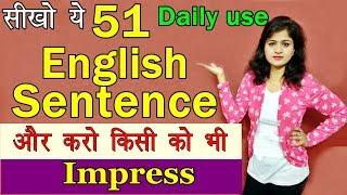 51 Daily Use English Sentences | Spoken English 2019 | English…
