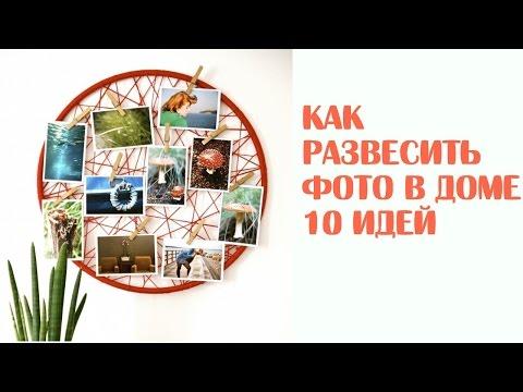 Как развесить фото - 10 оригинальных идей