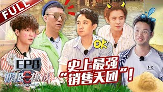 "[ENG SUB]""Go fighting!""-S5 EP8 The return of Sun Honglei brought mirth to everyone! 20190630"