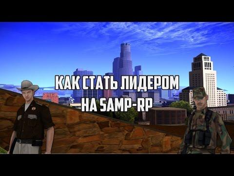 SAMP | Как стать лидером на Samp-Rp.Ru