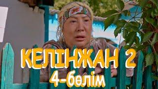 «Келінжан 2» телехикаясы. 4-бөлім / Телесериал «Келинжан 2». 4-серия