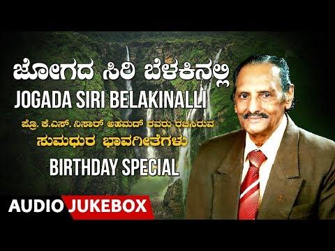 K S Nissar Ahmed Birthday Special Jukebox|Jogada Siri Belakinalli |C Ashwath|Kannada Bhavageethegalu