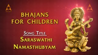 Bhajans For Children - Saraswathi Namasthubyam Full Song with Lyrics