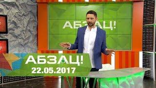 Абзац! Выпуск - 22.05.2017