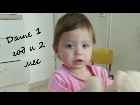 Развитие ребенка в 1 год 1 месяц. Ребенку 1 год 1 месяц
