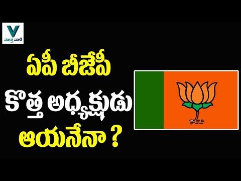 BJP In Search Of New President In AP  -  Vaartha Vaani