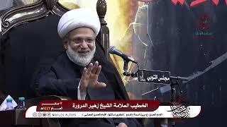 الشيخ زهير الدرورة - إسم الإمام الحسن المجتبى عليه السلام يدل العصمة