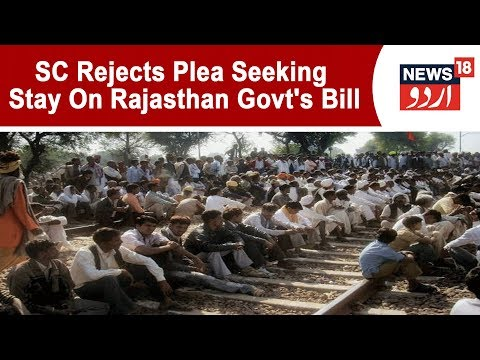 SC Rejects Plea Seeking Stay On Rajasthan Govt's Bill On 5% Quota For Gujjars Mp3