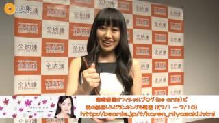 宮﨑香蓮 オフィシャルブログ http://beamie.jp/t/karen_miyazaki.html ...
